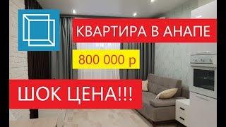АНАПА - квартира за 800 000 р. ШОК ЦЕНА! Купить НЕДОРОГО!