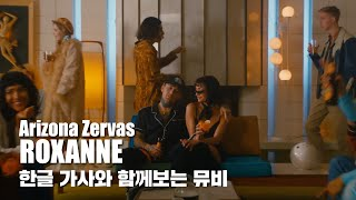 Gambar cover 한글 자막 MV | Arizona Zervas - ROXANNE