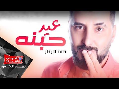 حامد البحار - عيد حبنه (حصريا) |  2019