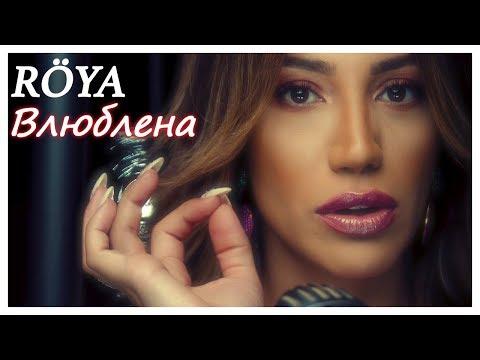 Röya - Влюблена