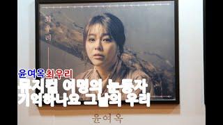 MUSICAL 뮤지컬 여명의 눈동자 - 최우리/온주완/…