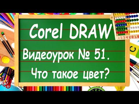!Исправили звук! CorelDRAW. Урок № 51. Цветовые модели в компьютерной графике и в Corel DRAW.
