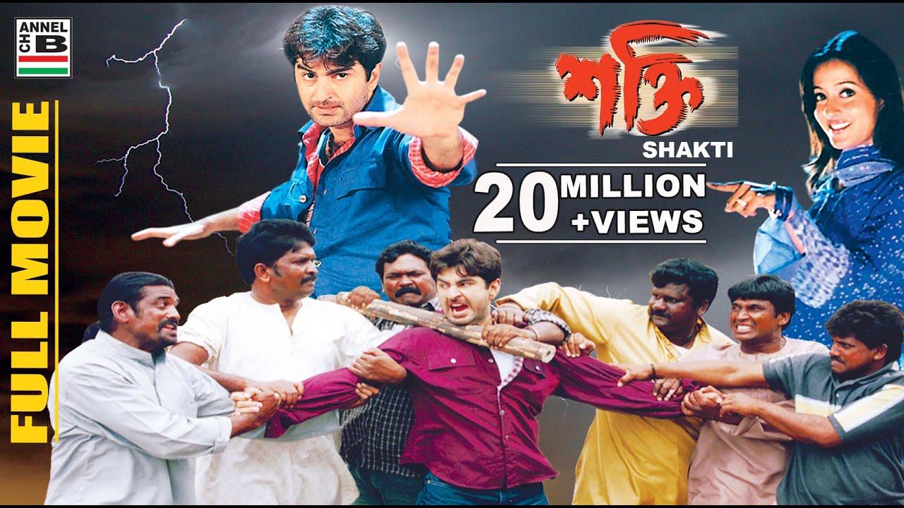 Download Shakti   শক্তি   Bengali Full Movie   Jeet   Raima Sen   Amitabh