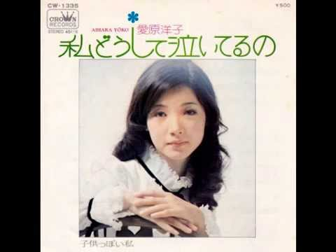 子供っぽい私 愛原洋子(牧美智子) 1973