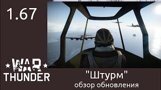 """War Thunder - Обзор обновления 1.67 """"Штурм"""""""