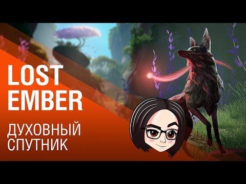 LOST EMBER (complete Walkthrough) | Духовный спутник | полное прохождение (МНОГО ЭМОЦИЙ)