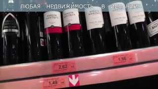 Вина Испании Цены в супермаркете Меркадона Mercadona(Просили показать Вина-смотрите! Продажа и аренда недвижимости в Испании! spaintur@gmail.com, Skype: spaintur, +34 663945750, Серг..., 2013-04-24T14:49:14.000Z)