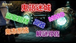 ●Hades黑帝斯●【鬼語迷城】解謎尋寶的盜墓題材 MMO 手機遊戲~