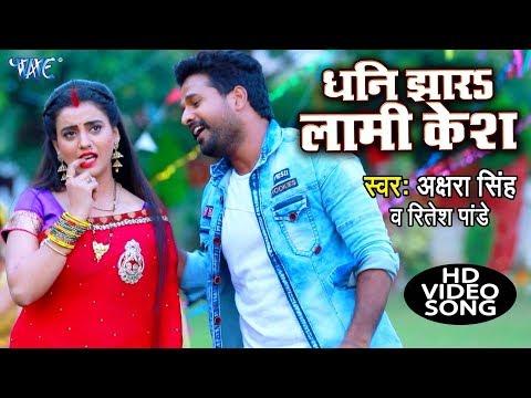 Akshara Singh और Ritesh Pandey का एक और नया सुपरहिट देवी गीत 2018 - Lami Lami Ho Kesh - Devi Geet