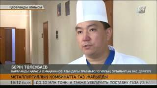 Теміртаудағы металлургиялық комбинатта газ жарылып, бір адам зардап шекті