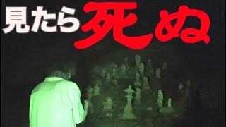 【心霊スポット】見たら死ぬアレを見つけてしまいました。 thumbnail