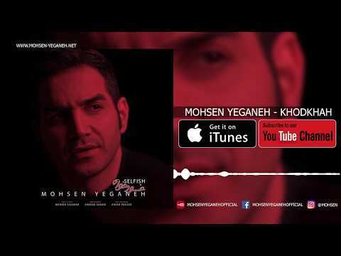 Mohsen Yeganeh - Khodkhah محسن یگانه