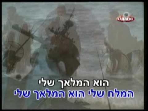 Songs in Uniform karaoke - Israel-catalog.com