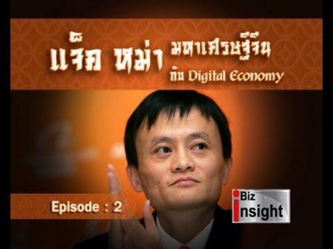 แจ็ค หม่า มหาเศรษฐีจีน กับ Digital Economy ตอนที่ 2