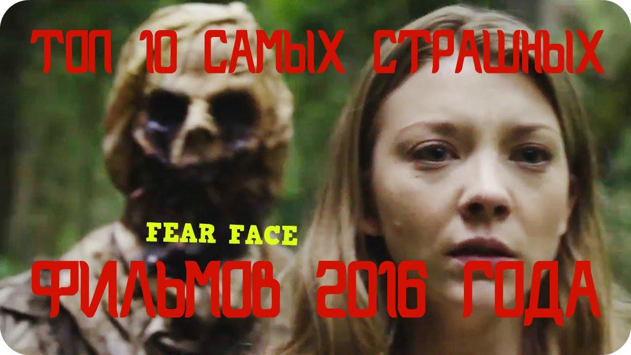 Топ 10 Самые страшные фильмы ужасов 20152016 года