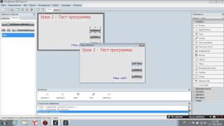 Обучение по PHP Devel Studio (Урок 1)