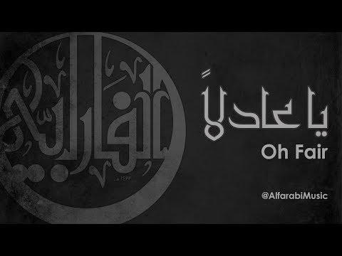 @AlFarabiMusic  Al Farabi  Oh Fair  الفارابي  يا عادلاً