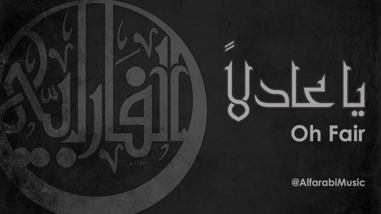 Alfarabimusic Al Farabi Oh Fair الفارابي يا عادلا Youtube