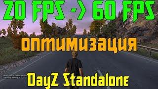 видео DayZ Standalone - Special Guide - Настройка и оптимизация игры
