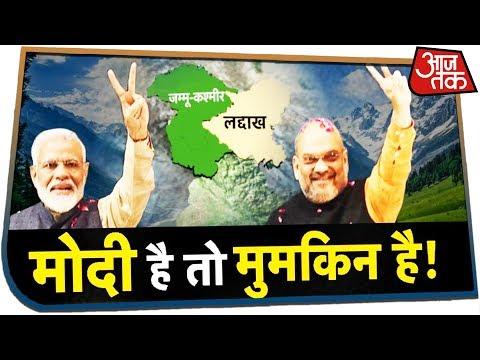 नया जम्मू-कश्मीर, नया