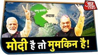 नया जम्मू-कश्मीर, नया लद्दाख, मोदी है तो मुमकिन है!   देखिये Dangal Rohit Sardana के साथ