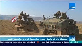 أخبار TeN - ميلشيات حزب الله والجيش السوري يبدأن عملية لتحرير جرود القلمون الغربي