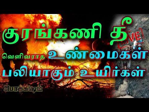தேனி காட்டுத் தீயில் களமிறங்கிய டிஜிட்டல் இந்தியா   சிக்கிய மாணவர்கள்   Kurangani fire   Pokkisham