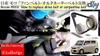 日産 モコ ・MRワゴン 「ファンベルト・オルタネーターベルト交換」MG33S・MF33S /D.I.Y. Challenge