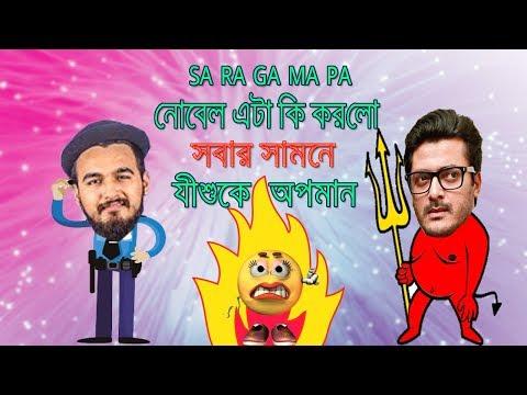 Saragamapa 19Nov Noble performance Noble Insulting Jisshu noble new song pothe ebar namo sathi