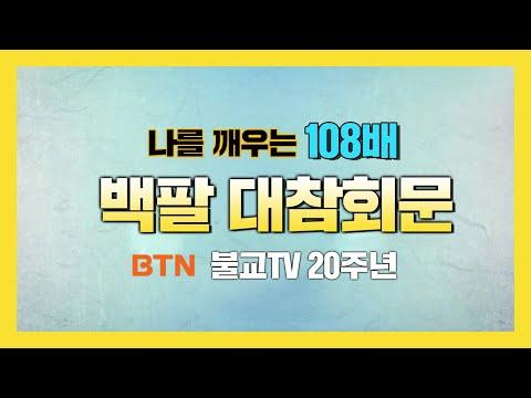 [BTN불교TV] 나를 깨우는 108배 - 백팔대참회문 (2015년 버전)