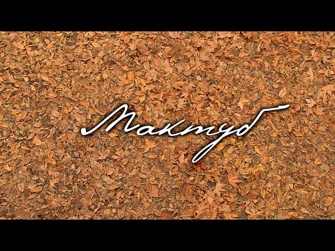 Maktub (Письмо) - FullHD 1080p