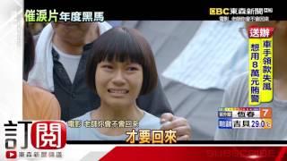 921地震真人事改編 預告1天惹哭35萬人 thumbnail