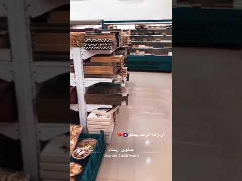 حلوى ريناد -تغطية الهنوف المتروك