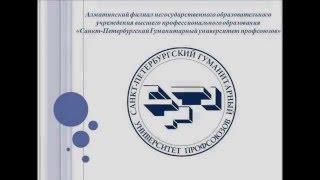 Информация об Алматинском филиале СПбГУП