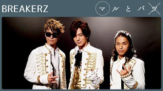 M-ON! MUSIC オフィシャルサイト:https://www.m-on-music.jp/ BREAKERZ...