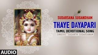 Thaye Dayapari || Sudarsana Sugandham || Lord Krishna Songs || Tamil Devotional Songs