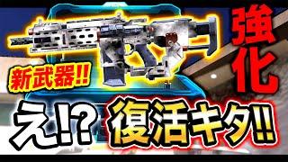 【CoD:Mobile】え?新武器HVK-30! ヤバい強化されて登場している…