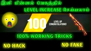 HOW TO LEVEL UP FAST IN  FREE FIRE | TAMIL TRICK GAMING DHEENA