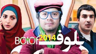 Film Irani Bolof | فیلم سینمایی بلوف