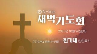 [중앙성결교회] 10월 20일 새벽기도회 한기채 담임목…