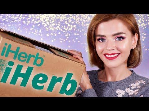 УДАЧНЫЕ и КОШМАРНЫЕ НОВИНКИ с IHERB! 👍👎ПОКУПКИ с АЙХЕРБ 2019!