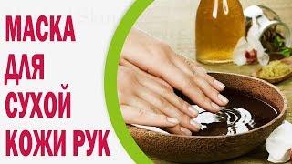 Маска для сухой кожи рук из яичного желтка и оливкового масла(Маски для сухой кожи рук из желтка и оливкового масла – настоящий спаситель для женщин, у которых нежные..., 2015-04-13T05:40:16.000Z)