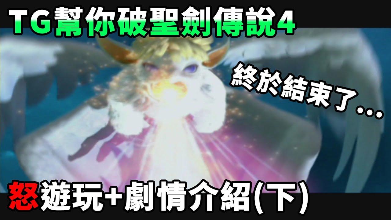 【TG】幫你破聖劍傳說4,怒遊玩與劇情介紹(下)
