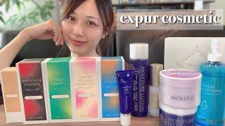 [最強スキンケア]知らなきゃ損⚡️持ってるエクスピュール全部紹介&レビュー💚/Expur Cosmetic Review!/yurika