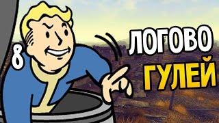 Fallout New Vegas Прохождение (В ожидании Fallout 4) На Русском #8 — ЛОГОВО ГУЛЕЙ