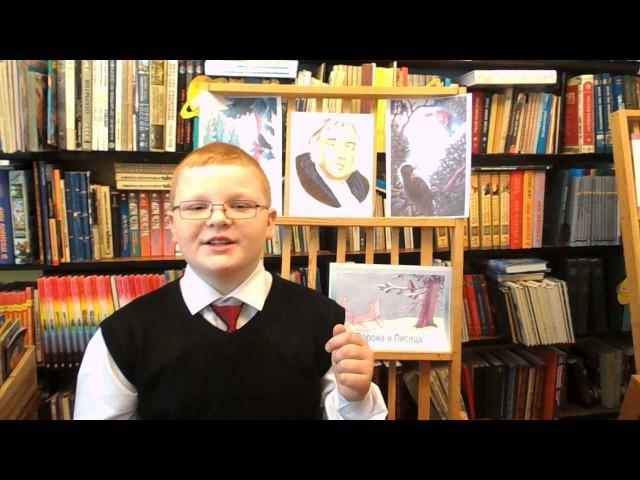 Изображение предпросмотра прочтения – ДанилГильдибрант читает произведение «Ворона и Лисица» И.А.Крылова