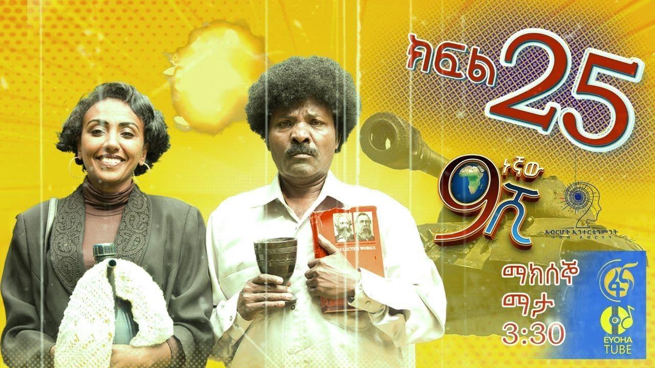 Ethiopia: ዘጠነኛው ሺህ ክፍል 25 - Zetenegnaw Shi sitcom drama Part 25
