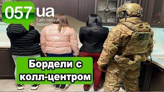 Сеть борделей в Харькове накрыли работники СБУ