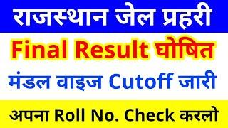 Rajasthan Jail Prahari Final Result जारी |Final Cutoff,Sports Quota,Roll Number,Mandal Wise Cutoff |