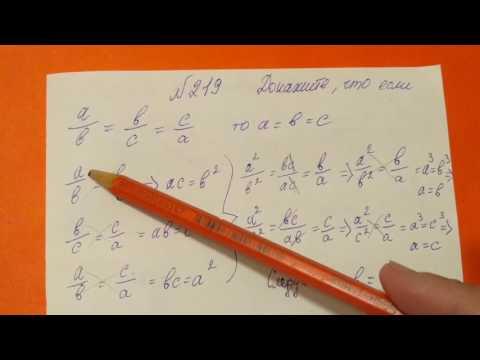 219 Алгебра 8 класс. Докажите что если